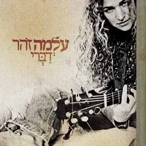 Image for 'דברי'