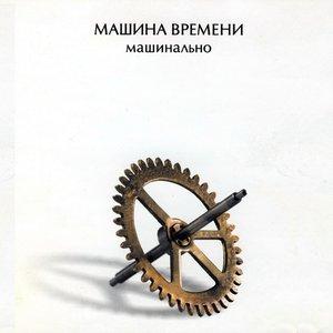 Image for 'Машинально'
