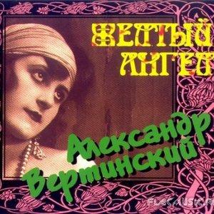 Bild für 'Желтый ангел'