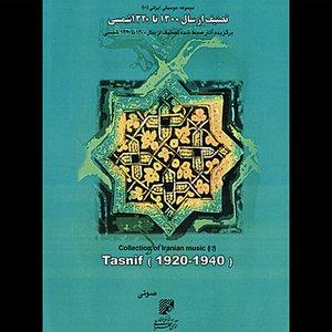 Immagine per 'Bayat Esfahan'