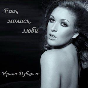 Image for 'Ешь, Молись, Люби'