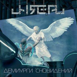 Image for 'Демиурги Сновидений'