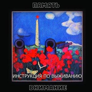 Bild für 'Память'