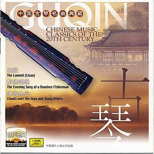 Image for 'Chinese Music Classics of the 20th Century: Guqin'