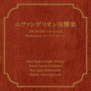 Image for 'Evangelion Symphonic Music'