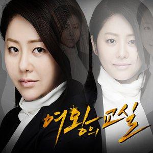Image for '여왕의 교실 OST `두 번째 서랍`'