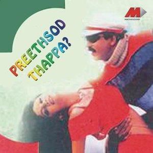Image for 'Preethsod Thappa...?'