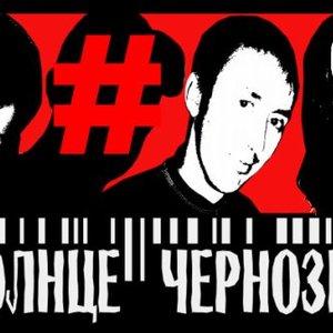 Image for 'Солнце-Чернозём'