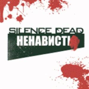 Image for 'Silence dead - Ненависть (ЕР 2006)'