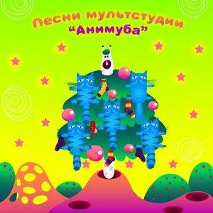 Image for 'Песни мультстудии Анимуба'