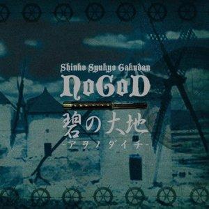 Image for '碧の大地-アヲノダイチ-'
