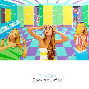Immagine per 'Время Ошибок (Radio Edit)'