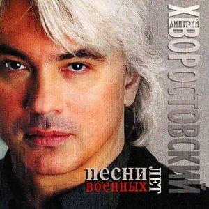 Image for 'На безымянной высоте'