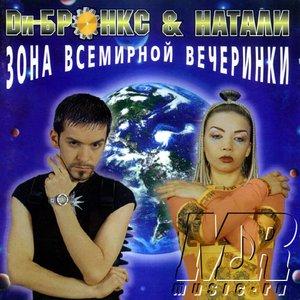 Image for 'Зона Всемирной Вечеринки'