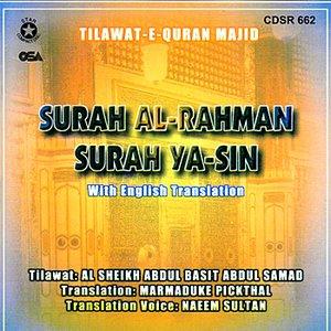 Image for 'Surah Al-Rahman Surah Ya-Sin'