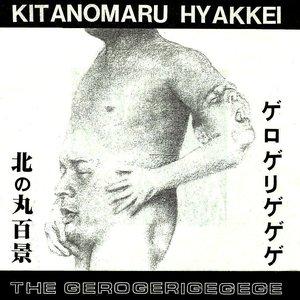 Image for 'KITANOMARU HYAKKEI'