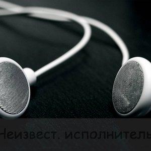 Image for 'Неизвест. исполнитель'