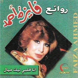 Image for 'Ana kalbi lik mayal'