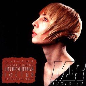 Image for 'Наталья Платицына'