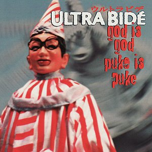 Image pour 'God Is God, Puke Is Puke'