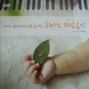 Imagen de '아기의 감성지수(EQ)를 높이는 피아노 태교음악'