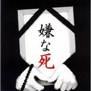 Immagine per '嫌な死'