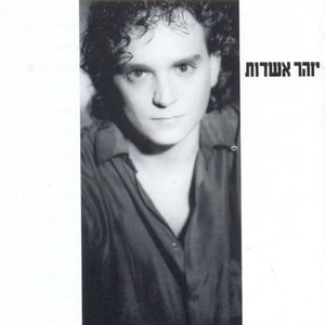 Image for 'יזהר אשדות'