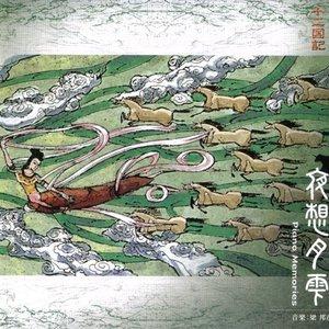 Imagem de '偲芳歌 (Piano Solo)'