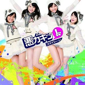Image for '悪ガキッ①'