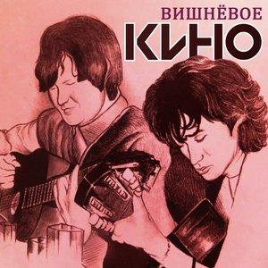 Image for 'Вишнёвое КИНО'