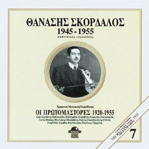 Image for 'Thanasis Skordalos 1945-1955'