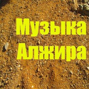 Image for 'Алжирской музыки'
