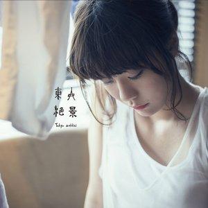 Image for '東京絶景'