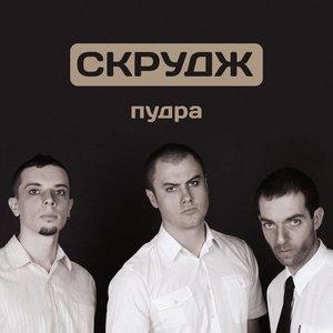 Bild för 'Пудра'