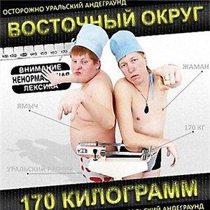 Image for '170 Килограмм'