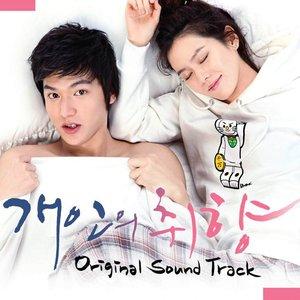 Image for '개인의 취향 OST'