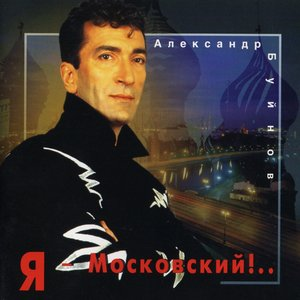 Image for 'Я - московский!..'