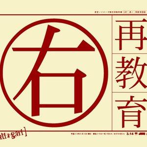 Bild för '再教育(右)'