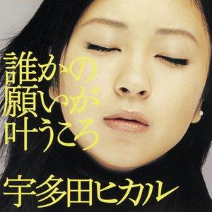 Image for '誰かの願いが叶うころ'