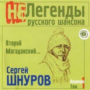 Image for 'Vtoroi Magadanskiy'
