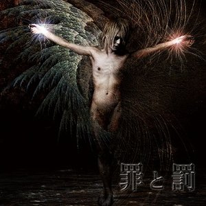 Image for '罪と罰'