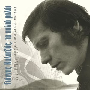 Image for 'Giannis Kalatzis: To Palio Roloi - 40 Ihografisis 1967 - 1984'