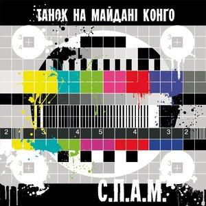 Imagem de 'С.П.А.М.'