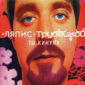 Image for 'Ты кинула'