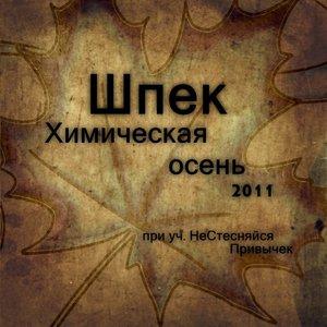 Imagen de 'Шпек'
