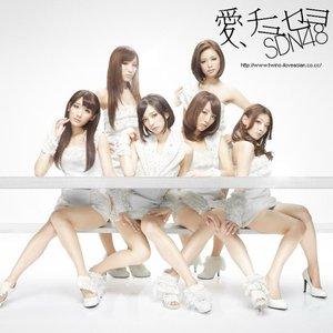 Image for '愛、チュセヨ (Single)'
