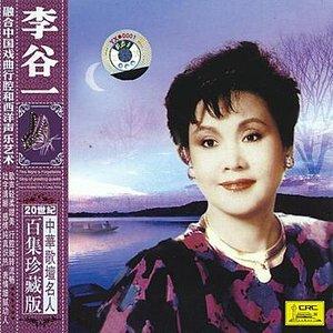 Image for 'Clear Spring Water At The Frontier (Bianjiang De Quanshui Qing You Chun)'