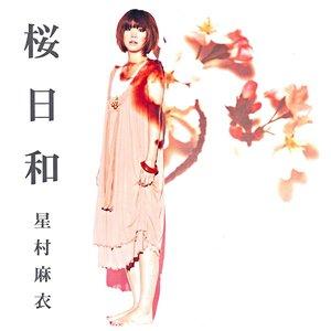 Image for '桜日和'