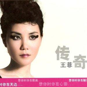 Image for '傅奇'