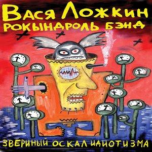 Image for 'Звериный оскал идиотизма'